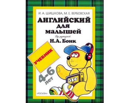 Альбом для малышей Учебник