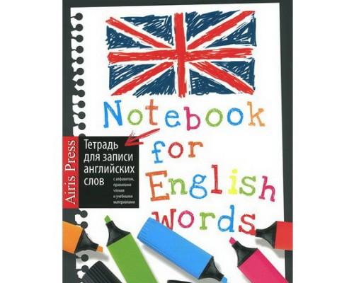 Тетрадь для записи английских слов Маркеры