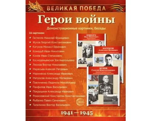Демонстрационные карточки Великая Победа. Герои войны