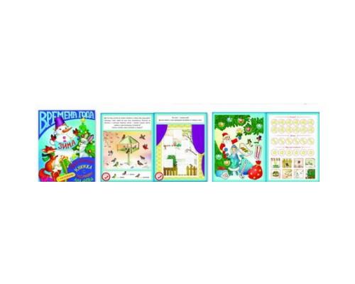 Развивающая книжка с заданиями для детей. Времена года ЗИМА