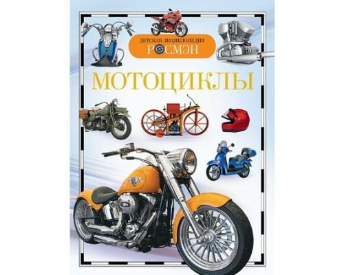 Детская энциклопедия Мотоциклы