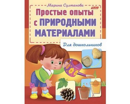 Для дошкольников Простые опыты с природными материалами