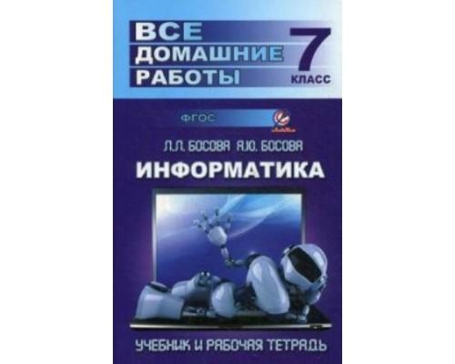 Все домашние работы Информатика 7кл.Босова ЛадКом