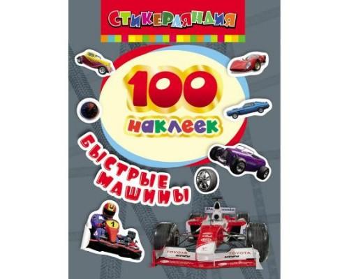 100 наклеек Быстрые машины