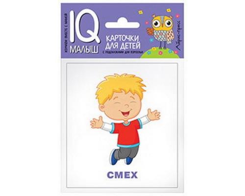 Набор карточек для детей Эмоции Айрис