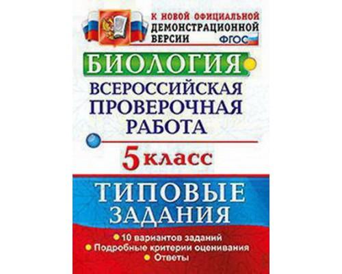 ВПР Биология 5 класс.10 вариантов Мазяркина ФГОС