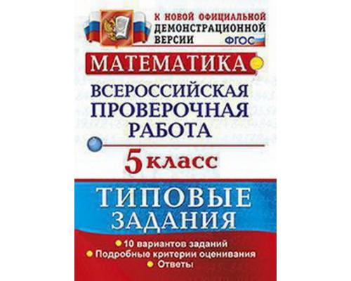 ВПР Математика 5 класс. 10 вариантов Ерина ФГОС