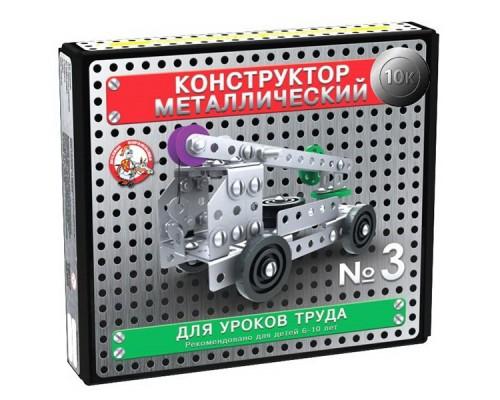 Конструктор металлический 10К для уроков труда №3 02079.