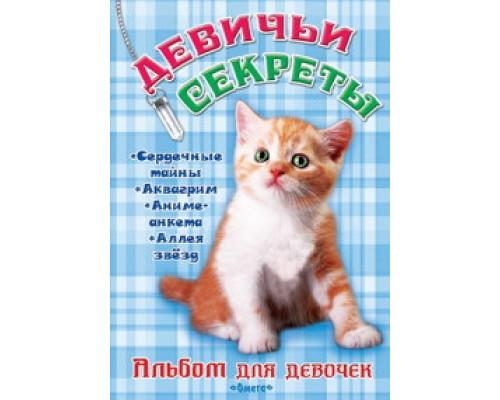 """Альбом для девочек """"Девичьи секреты"""" Рыжий котенок"""