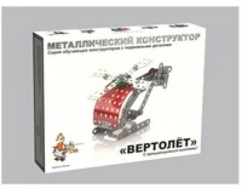 Конструктор металлический с подвижными деталями Вертолет 02028