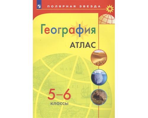 Атлас География 5-6 класс Полярная звезда