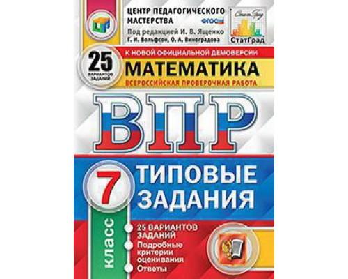ВПР Математика 7 класс. 25 вариантов Ященко ФГОС