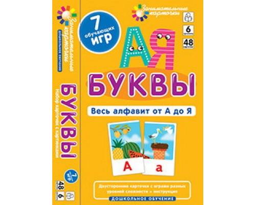 Занимательные карточки Буквы. Весь алфавит от А до Я