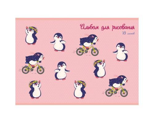 Альбом для рисования 10 листов Праздник пингвина