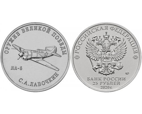 БЕЗ СКИДКИ Монета 25 рублей Россия Оружие Великой Победы Лавочкин