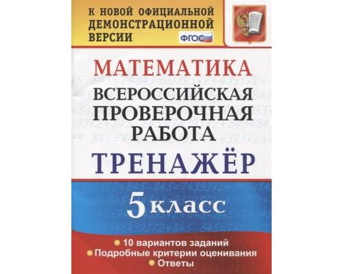ВПР МАТЕМ. 5КЛ. ТРЕНАЖЕР Ерина ФГОС
