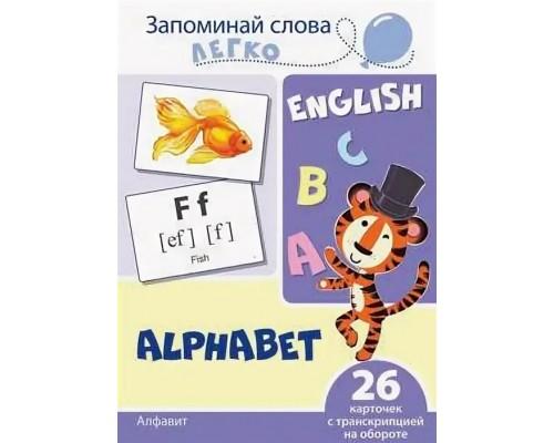 Запоминай слова легко.English Алфавит. 26 карточек с транскрипцией на обороте