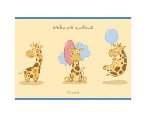 Альбом для рисования 10 листов Поздравление жирафика