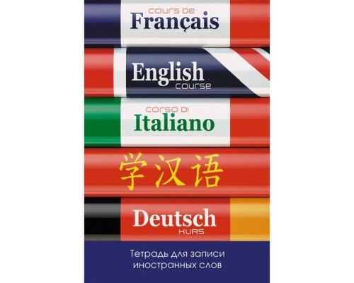 Тетрадь для записи иностр.слов А6 48 листов Изучаем языки