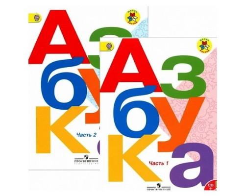 Горецкий Азбука 1 класс Школа России (Просвещение) 2 тома (комплект) ФГОС