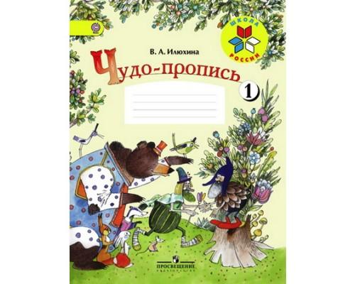 Чудо-пропись 1 класс Илюхина 4 тома (комплект)